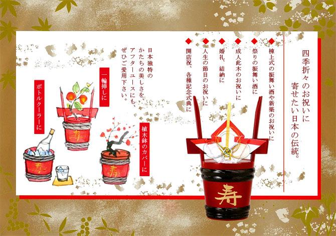 ruou sake 7